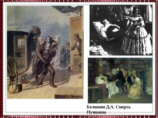 Белюкин Д.А. Смерть Пушкина