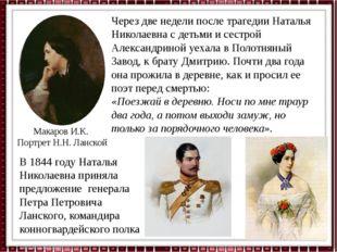 Макаров И.К. Портрет Н.Н. Ланской Через две недели после трагедии Наталья Ник