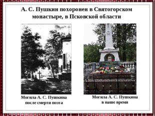 А. С. Пушкин похоронен в Святогорском монастыре, в Псковской области Могила А