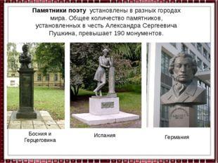 Памятники поэтуустановлены в разных городах мира. Общее количество памятник