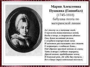 Мария Алексеевна Пушкина (Ганнибал) (1745-1818) бабушка поэта по материнской