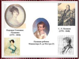 Надежда Осиповна Пушкина (1775 - 1836) С. Л. Пушкин (1770 - 1848) Пушкин-ребе