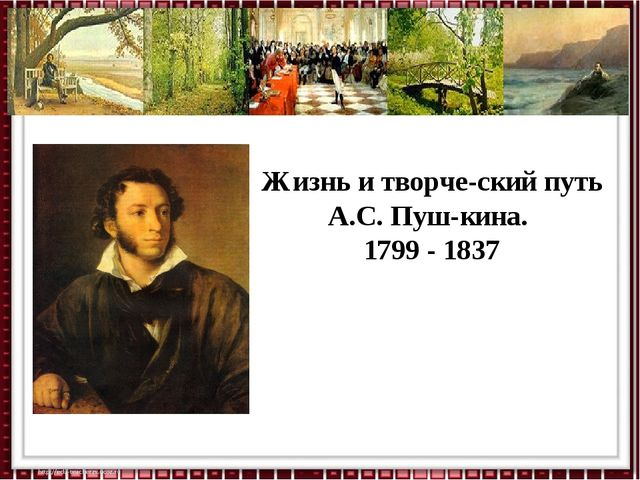 Жизнь и творческий путь А.С. Пушкина. 1799 - 1837