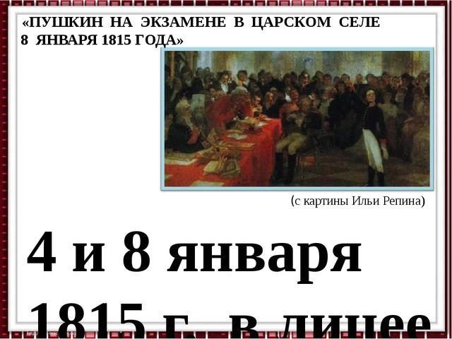 4 и 8 января 1815 г. в лицее происходило первое публичное испытание, на котор...