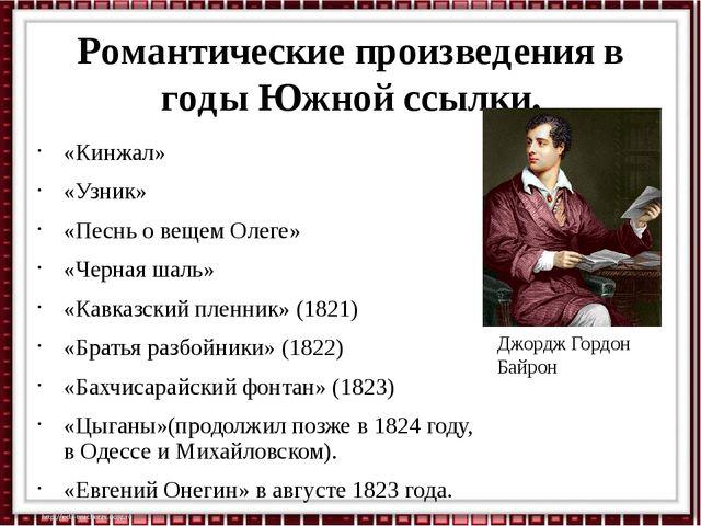 Романтические произведения в годы Южной ссылки. «Кинжал» «Узник» «Песнь о вещ...