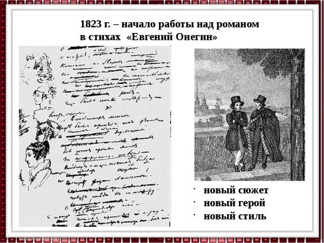 1823 г. – начало работы над романом в стихах «Евгений Онегин» новый сюжет нов...
