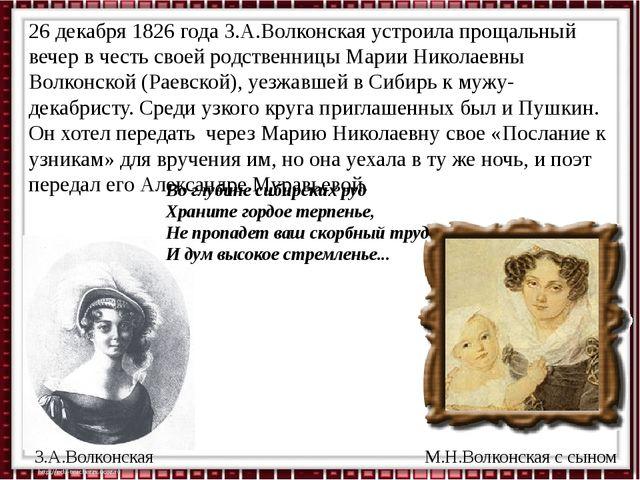 26 декабря 1826 года З.А.Волконская устроила прощальный вечер в честь своей р...
