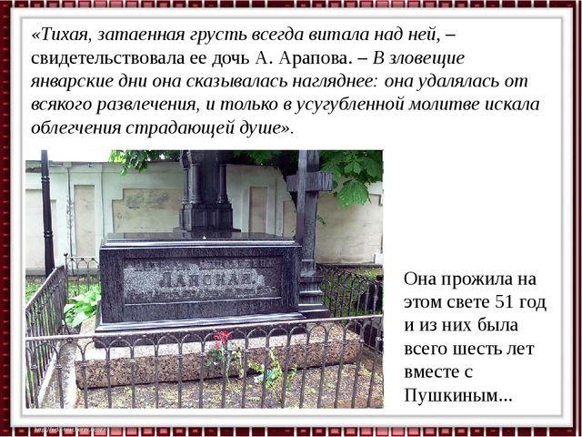 «Тихая, затаенная грусть всегда витала над ней, – свидетельствовала ее дочь А...
