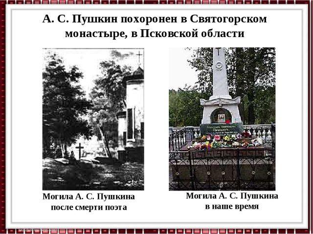 А. С. Пушкин похоронен в Святогорском монастыре, в Псковской области Могила А...