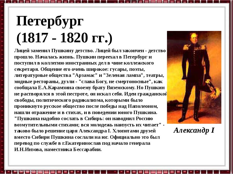Петербург Лицей заменил Пушкину детство. Лицей был закончен - детство прошло....