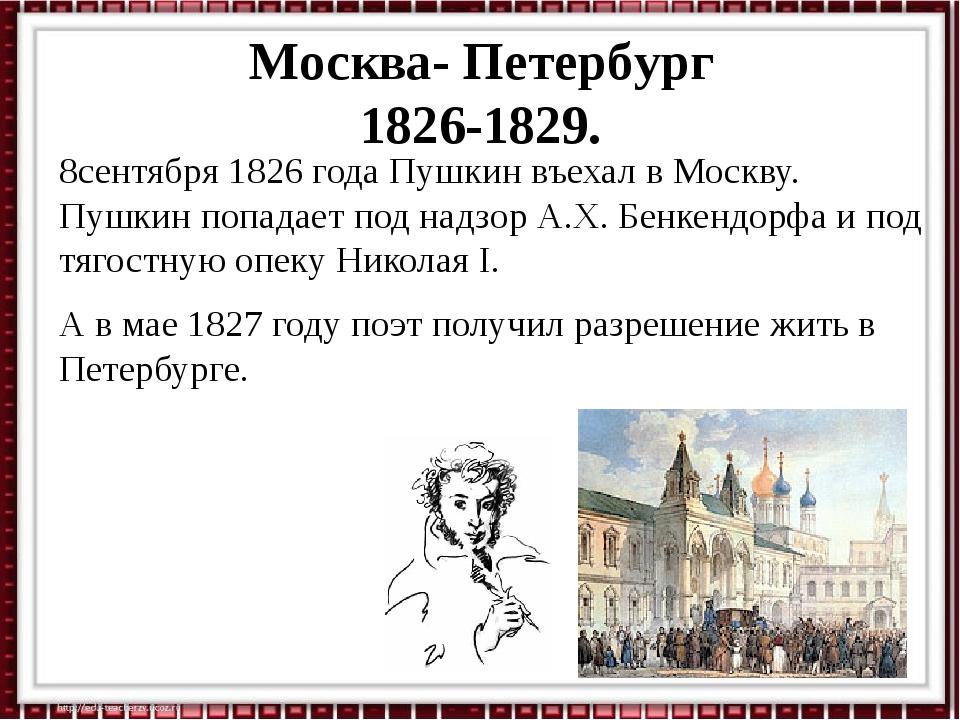 Москва- Петербург 1826-1829. 8сентября 1826 года Пушкин въехал в Москву. Пушк...