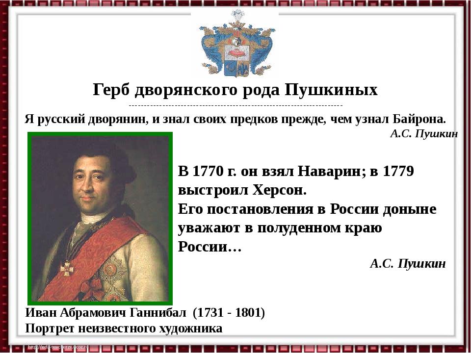 Герб дворянского рода Пушкиных ----------------------------------------------...