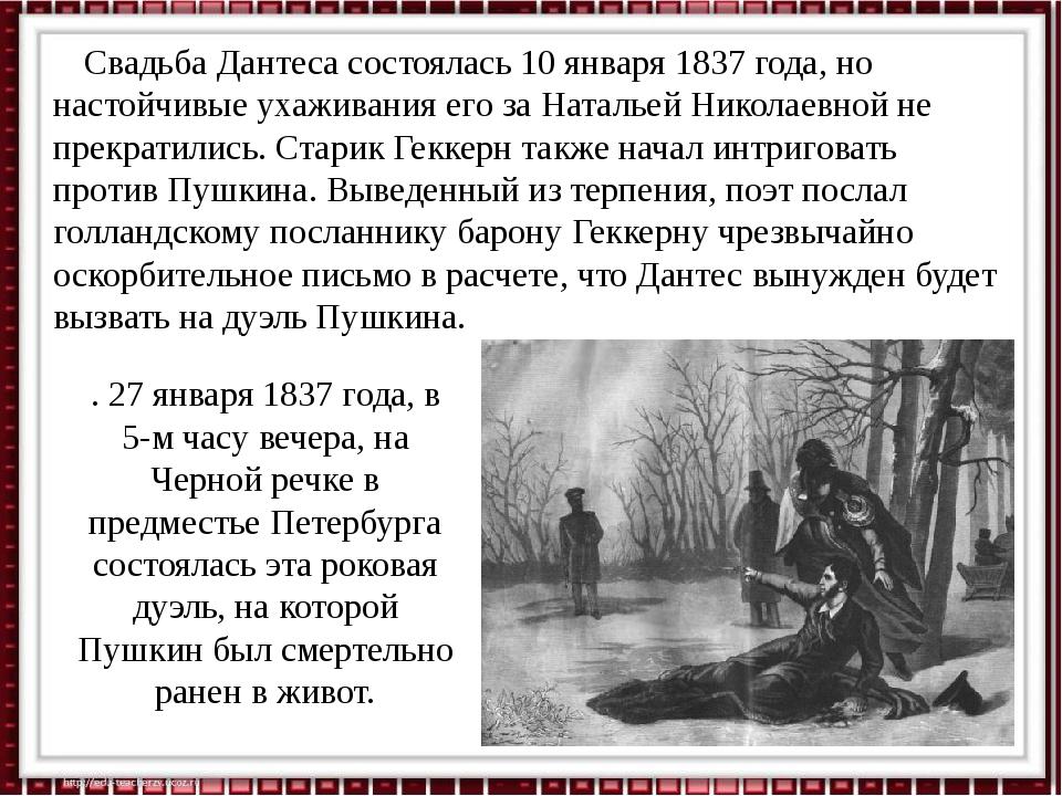 Свадьба Дантеса состоялась 10 января 1837 года, но настойчивые ухаживания его...