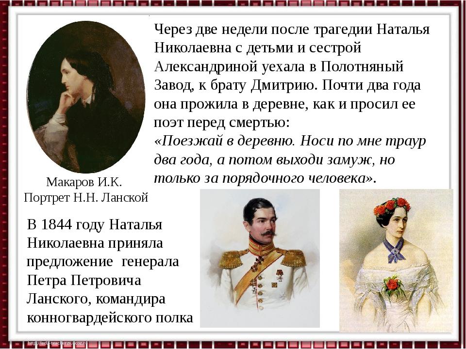 Макаров И.К. Портрет Н.Н. Ланской Через две недели после трагедии Наталья Ник...