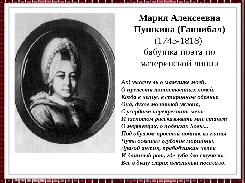 Мария Алексеевна Пушкина (Ганнибал) (1745-1818) бабушка поэта по материнской...