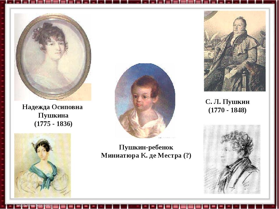 Надежда Осиповна Пушкина (1775 - 1836) С. Л. Пушкин (1770 - 1848) Пушкин-ребе...