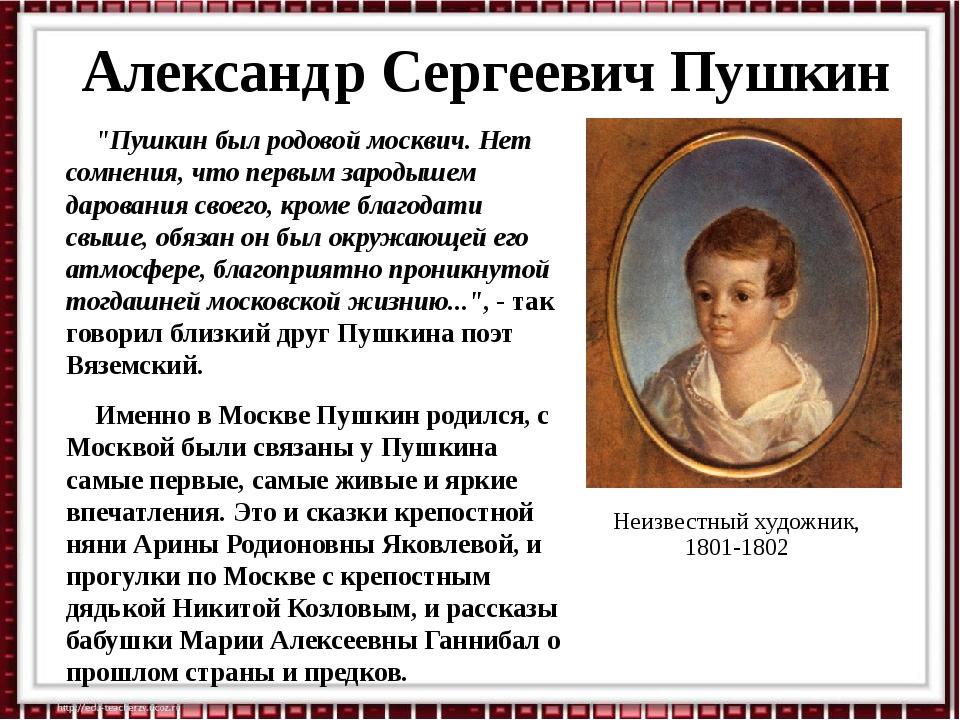 """Александр Сергеевич Пушкин """"Пушкин был родовой москвич. Нет сомнения, что пер..."""