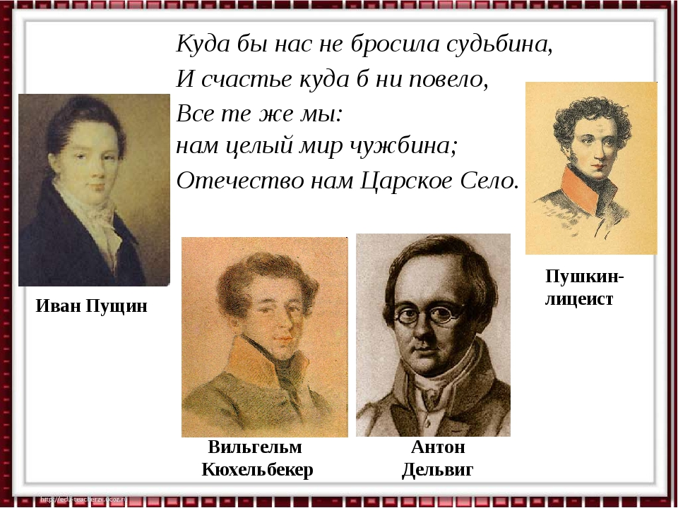 Пушкин- лицеист Вильгельм Кюхельбекер Иван Пущин Антон Дельвиг Куда бы нас не...