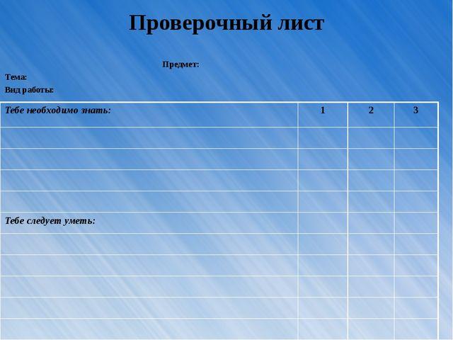 Предмет: Тема: Вид работы: Проверочный лист Проверочный лист Тебе необходимо...