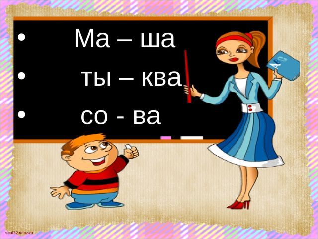 ма Ма – ша ты – ква со - ва scul32.ucoz.ru