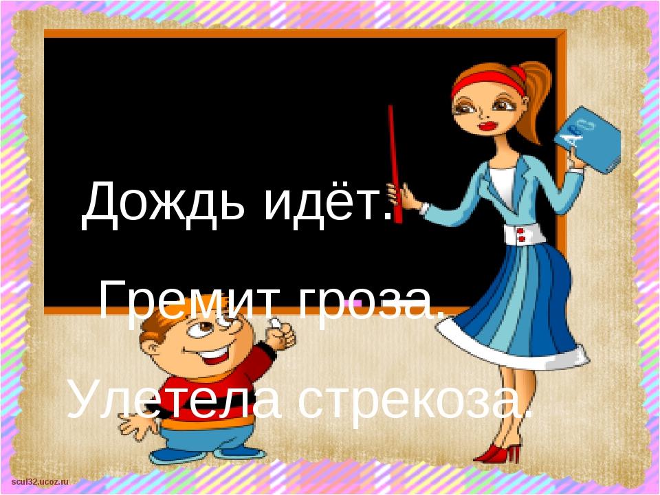 Дождь идёт. Гремит гроза. Улетела стрекоза. scul32.ucoz.ru