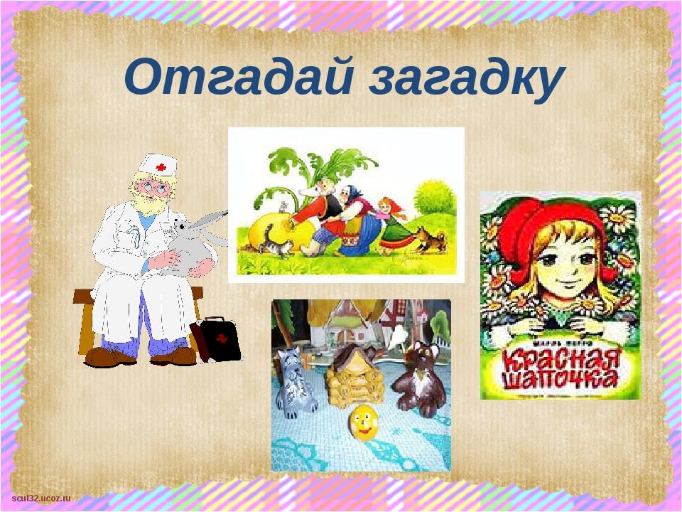 Отгадай загадку scul32.ucoz.ru