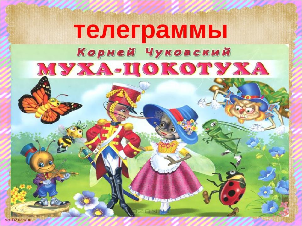 телеграммы scul32.ucoz.ru
