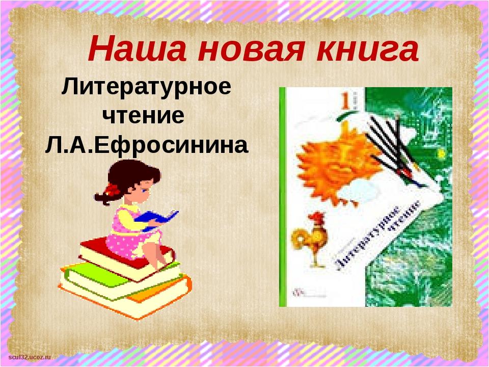 Наша новая книга Литературное чтение Л.А.Ефросинина scul32.ucoz.ru