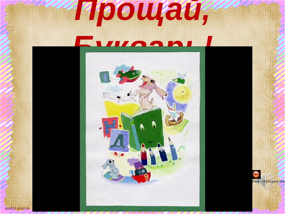 Прощай, Букварь! scul32.ucoz.ru