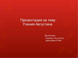 Муниципальное бюджетное образовательное учреждение Гимназия №14 Презентация н