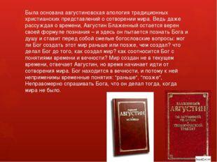 Была основана августиновская апология традиционных христианских представлени