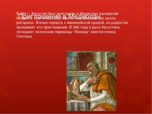 Приглашение в Медиолан В 384 г. Августин был приглашён в Медиолан (нынешний М