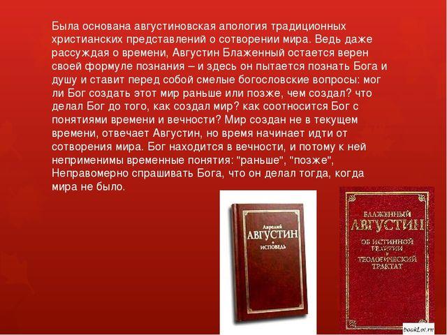 Была основана августиновская апология традиционных христианских представлени...