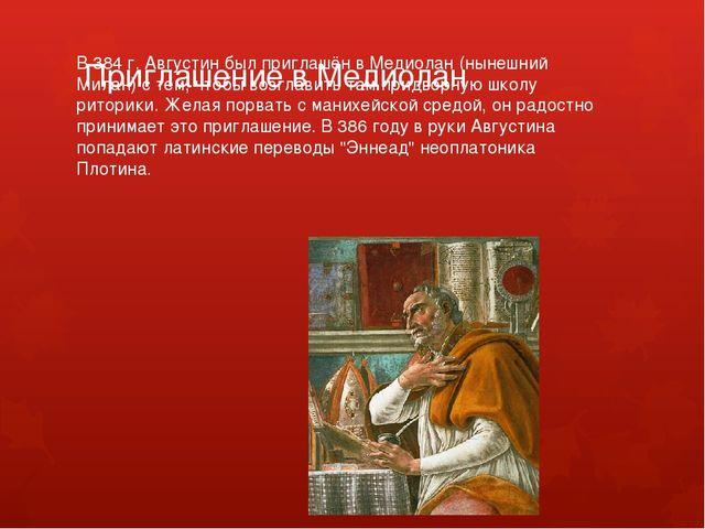 Приглашение в Медиолан В 384 г. Августин был приглашён в Медиолан (нынешний М...