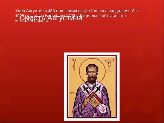 Смерть Августина Умер Августин в 430 г. во время осады Гиппона вандалами. А в...