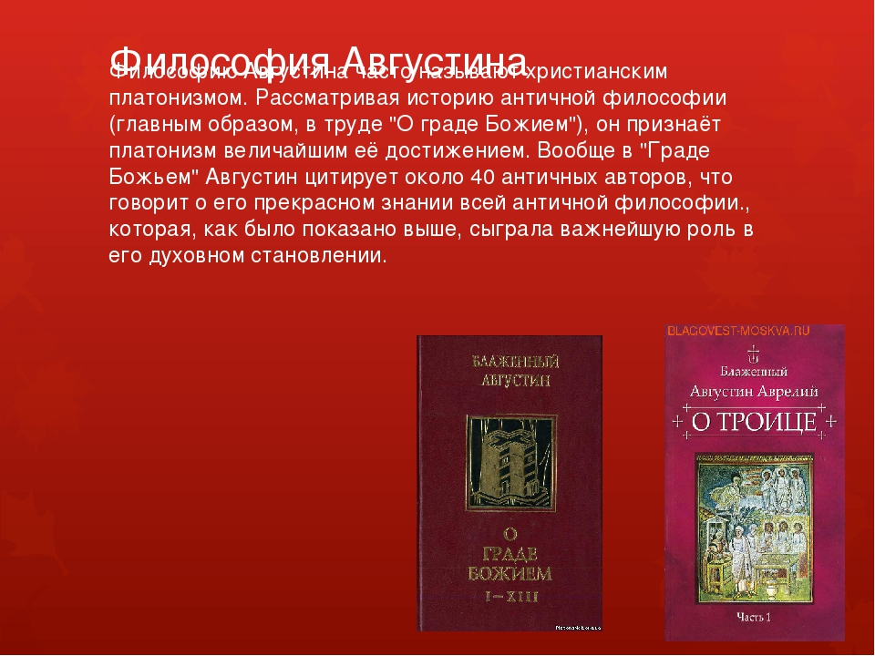 Философия Августина Философию Августина часто называют христианским платонизм...