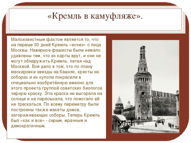 «Кремль в камуфляже». Малоизвестным фактом является то, что на первые 30 дней...