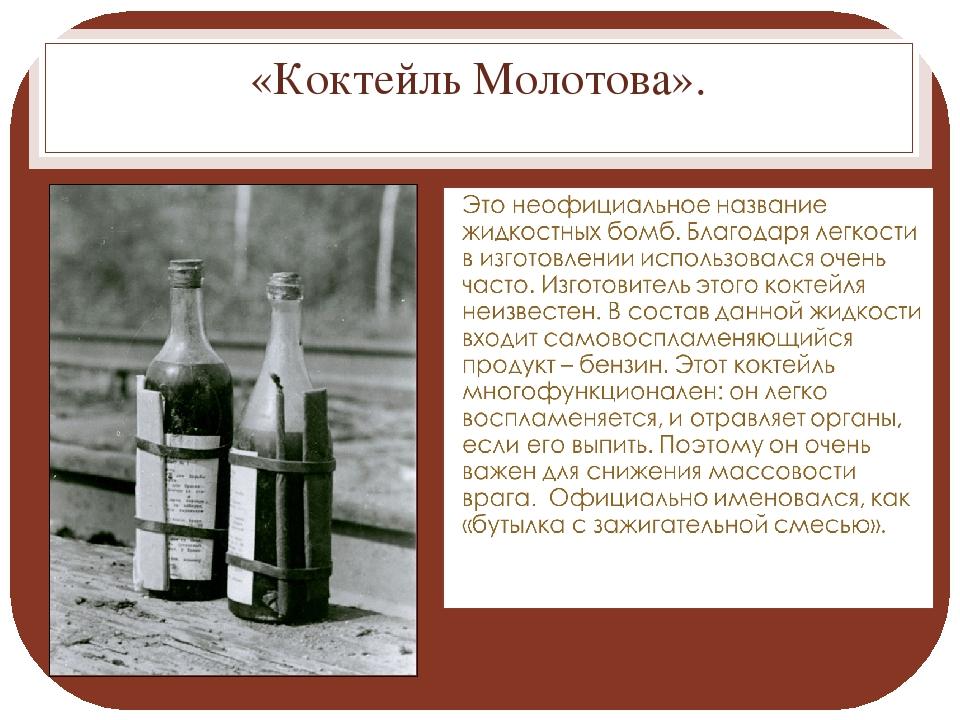«Коктейль Молотова».
