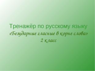 Тренажёр по русскому языку «Безударные гласные в корне слова» 2 класс