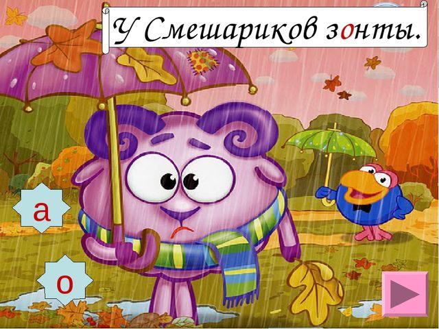 а У Смешариков з нты. о о