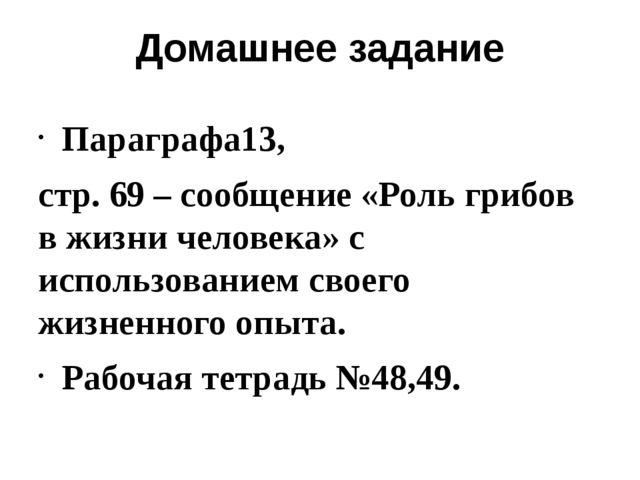 Домашнее задание Параграфа13, стр. 69 – сообщение «Роль грибов в жизни челове...