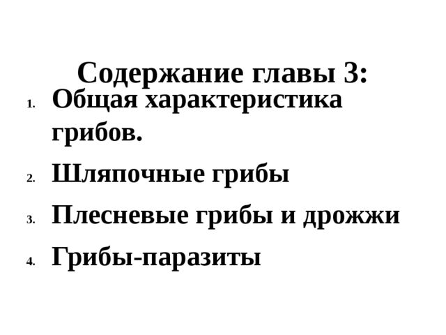 Содержание главы 3: Общая характеристика грибов. Шляпочные грибы Плесневые г...