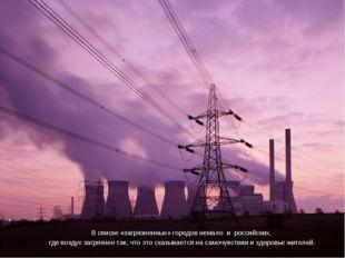 В списке «загрязненных» городов немало и российских, где воздух загрязнен так
