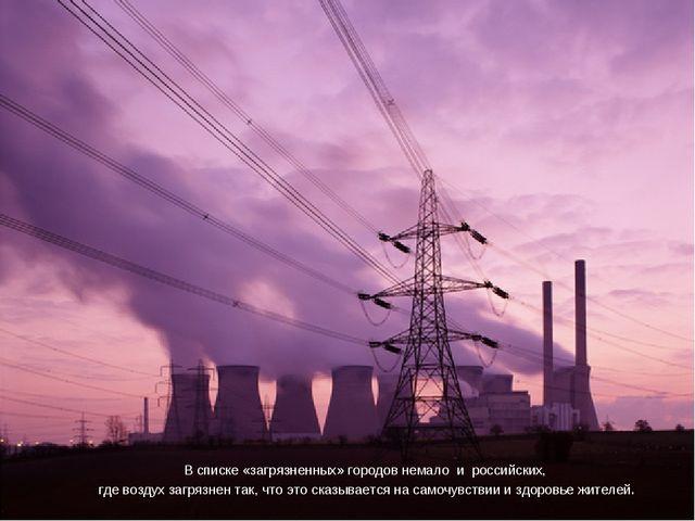 В списке «загрязненных» городов немало и российских, где воздух загрязнен так...