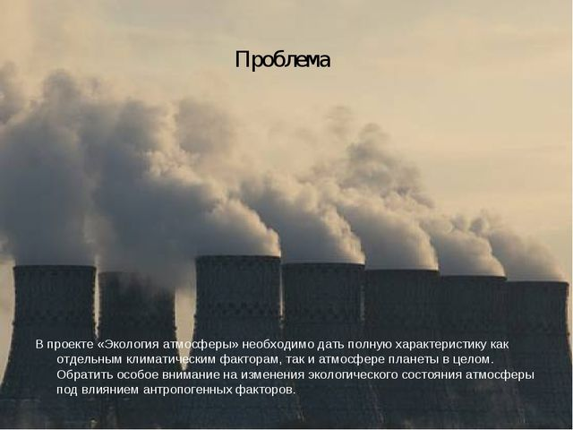 Проблема В проекте «Экология атмосферы» необходимо дать полную характеристику...