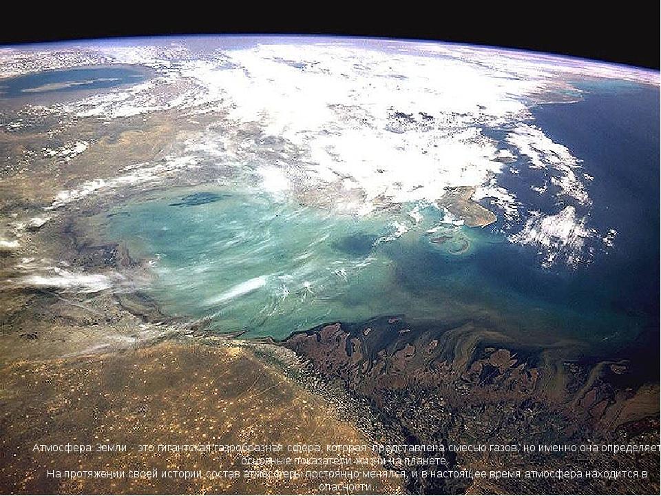 Атмосфера Земли - это гигантская газообразная сфера, которая представлена сме...