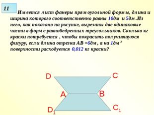 А Имеется лист фанеры прямоугольной формы, длина и ширина которого соответств