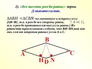 2). «Все высоты ромба равны»- верно. Доказательство. -по гипотенузе и острому