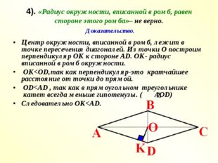 4). «Радиус окружности, вписанной в ромб, равен стороне этого ромба»– не верн