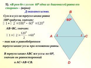 5). «В ромбе с углом 600 одна из диагоналей равна его стороне» - (верно) Сумм